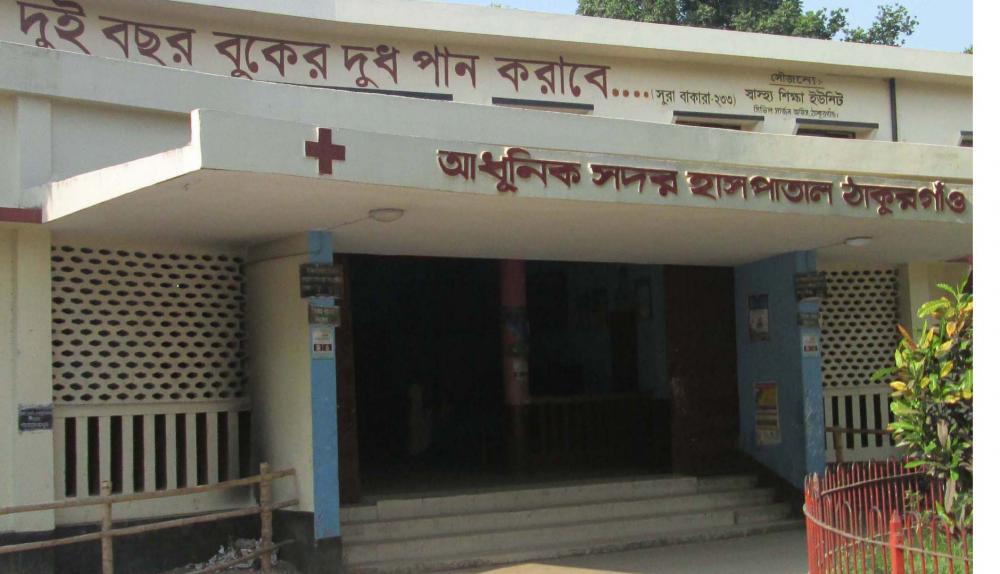 Image result for Thakurgaon Sadar Hospital