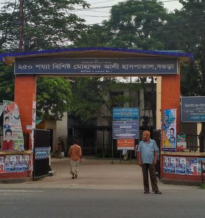 Mohammad Ali Hospital, Bogra