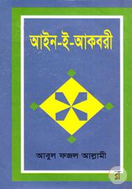 আইন-ই-আকবরী